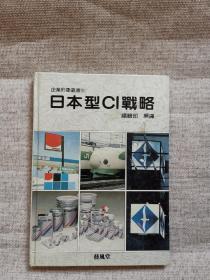 日文原版 日本型CI战略