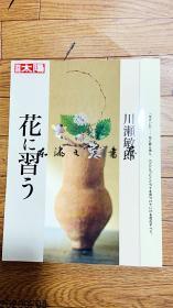 别册太阳 川濑敏郎 花に习う 2007年 191页 28.8 x 22.2 x 1.4 cm 花道 平凡社、、、、