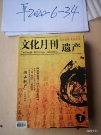 文化月刊遗产2011年第1期