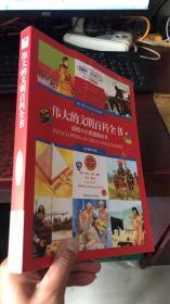 伟大的文明百科全书:送给小小思想家的书