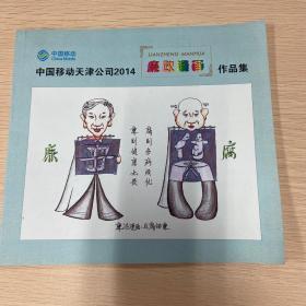 中国移动天津公司2014廉政漫画作品集