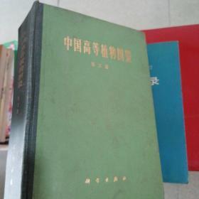 中国高等植物图鉴