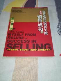 我是这样从销售失败走向销售成功的