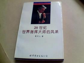 20世纪世界指挥大师的风采(增补修订版)