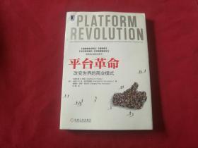 平台革命-----改变世界的商业模式,内带书签一枚