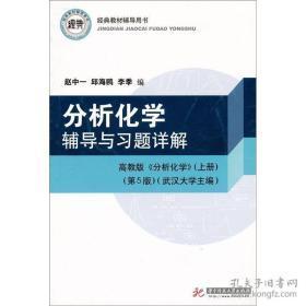 二手正版 经典教材辅导用书:分析化学辅导与习题详解(高教版<分析