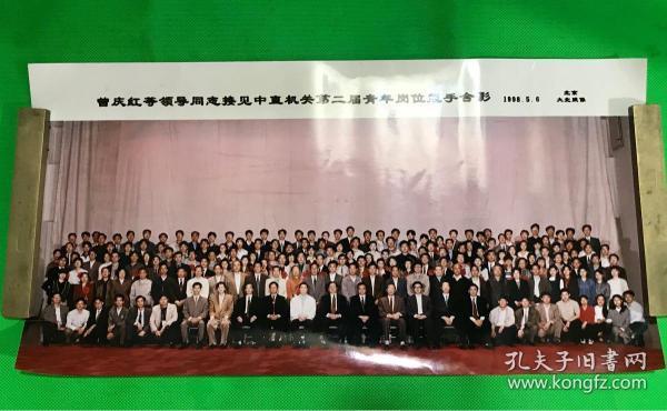 1998年 5月6日  北京大北照像 《曾庆红等领导同志接见中直机关第二届青年岗位能手合影 》彩色照片一张   45.8*22.8cm