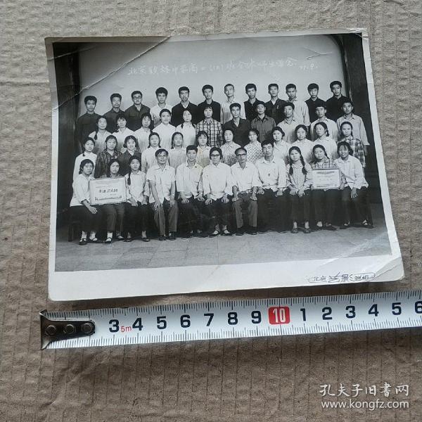 北京鼓楼中学高二(10)班全体师生留影(46人)