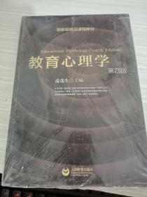 教育心理学(第4版)