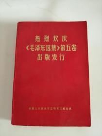 热烈欢庆毛泽东选集第五卷出版发行(人民出版社,1977年)1
