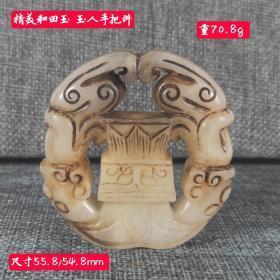 和田玉玉人手把件,玉质油润细腻,雕刻精美,皮壳老辣,沁色自然,品相成色如图。
