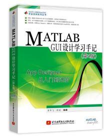 9787512432055-bk-MATLAB GUI设计学习手记(第4版)