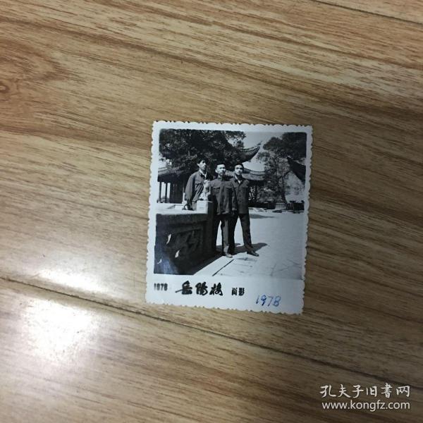 老照片:合影 岳阳楼留影 1978年