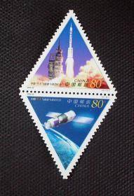 2000-22 中国神舟飞船首飞成功纪念邮票(一套2枚) 【本摊谢绝代购】