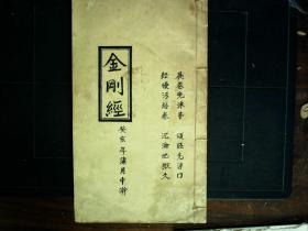 Q1351,写印本宗教古籍:金刚经,线装一册,字体精美,内容和别版本有不同
