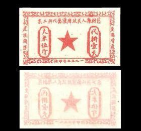 湖南省慈利县1952年《代耕一天---大米五斤》专题信息丰富,谢绝还价。