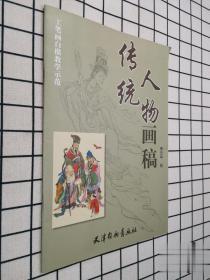 传统人物画稿李云中工笔白画线描仕女帝王神仙菩萨观音名仕三十幅