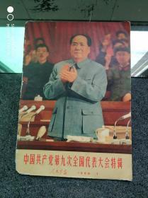人民画报 1969 7 中国共产党第九次全国代表大会特辑