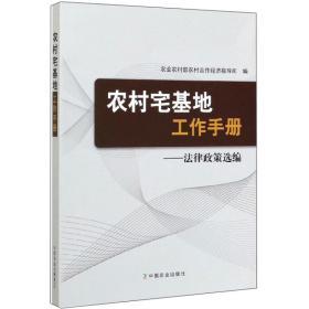 农村宅基地工作手册--法律政策选编