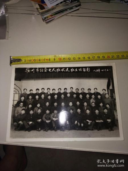 老照片:1985年扬州市经委电大班欢迎斑主任留影