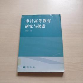 审计高等教育研究与探索(馆藏,内页干净)