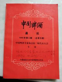 中国啤酒通讯1988年第三期