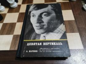 第九条直线——国际象棋是我的生命