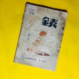 鲁迅新文学译本:《錶》班台莱耶夫 著,鲁迅 译 少年书局民国34年上海版。封面为漫画封面,内有许多插画,仅印了2000册