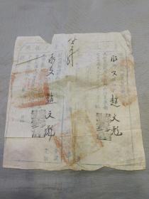 财税票证:光绪三十二年杭州府新城县业户执照