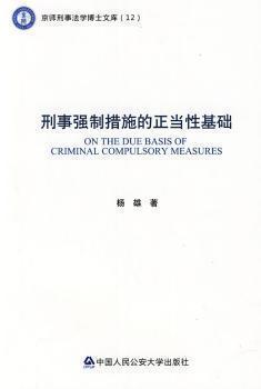 刑事强制措施的正当性基础