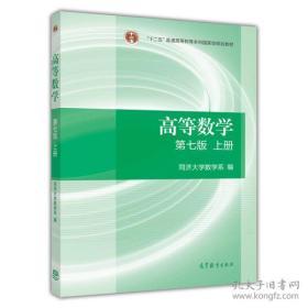 二手高数同济第七版7版上册下册 习题全解指南辅导书4本考研