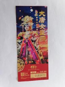 大唐女皇门票 (已使用仅供收藏)