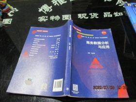 商务数据分析与应用   吴洪贵  编  正版现货  26-7号柜