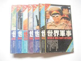 《世界军事》1991年第1.2期 ` 1992年第1.3.4.5.6期   共7本合售   各册完整无缺页    具体详情可参见书影及描述