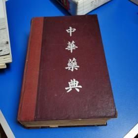中华药典(第七版)