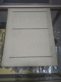 苏联十月革命四十周年画册(苏联的格拉费卡)一册,八开精装、著名版画家莫测钤印、贴一张莫测签名原版藏书票,油画 素描 版画精美、前苏联珍本藏品