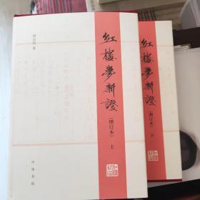 红楼梦新证/精装增订本/全2册(毛边)