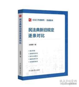 新版2020民法典新旧规定逐条对比 孙娜娜编 民法典2020年版 中国民法典条文对照 表格标明新旧变化 法律书籍 中国检察出版社