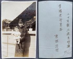 1925年 笑容灿烂的旗袍少妇与婴儿合影 银盐老照片一枚(背面有签赠题记)