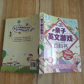 亲子英文游戏百科书附光盘一张