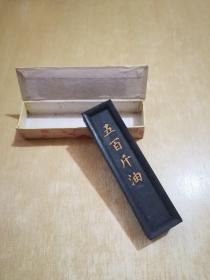 """上海墨厂""""五百斤油""""选烟墨锭"""