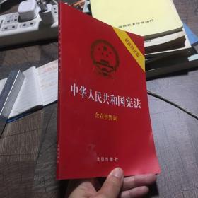 中华人民共和国宪法(2018最新修