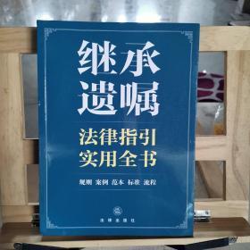 继承遗嘱法律指引实用全书