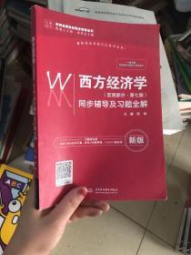 西方经济学(宏观部分·第七版新版)同步辅导及习题全解/