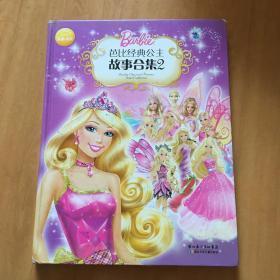芭比经典公主故事合集2
