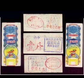 贵州独山县:印刷在袜子商标后面的《香烟---电池---肉票》。三枚一套