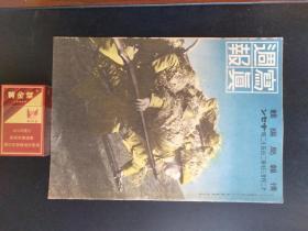 民国旧书----画册---日本战争内容------品项较好---无订书孔,难能可贵-----------如图自行鉴别---2