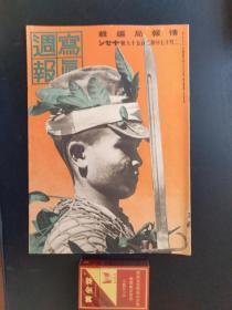 民国旧书----画册---日本战争内容------品项较好---无订书孔,难能可贵-----------如图自行鉴别---4