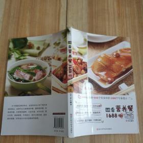 四季营养餐1688例(高清版)