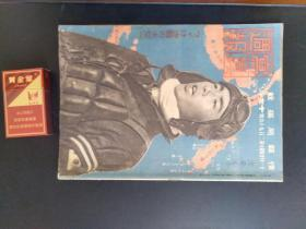 民国旧书----画册---日本战争内容------品项较好---无订书孔,难能可贵-----------如图自行鉴别---7